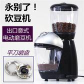 咖啡機 電動咖啡豆研磨機 平刀不銹鋼磨盤 小型家用出口意式磨豆機粉碎器 韓菲兒