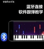 電子琴 手捲電子鋼琴88鍵盤加厚專業版便攜式折疊成人女初學者入門家用YXS【快速出貨】