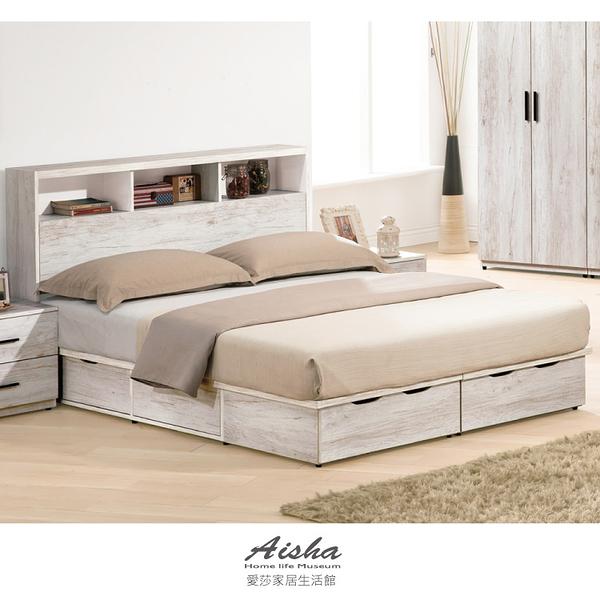 床組 5尺床頭+六抽床底 狄倫古橡木 403-3w  愛莎家居