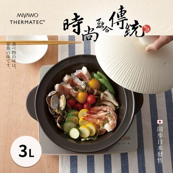【南紡購物中心】日本MIYAWO THERMATEC IH陶土湯鍋 3L