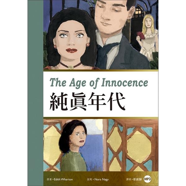 純真年代 The Age of Innocence(25K彩圖經典文學改寫 1