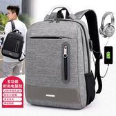 USB充電雙肩包男筆記本電腦包手提出差多功能背包大學生書包 可哥鞋櫃