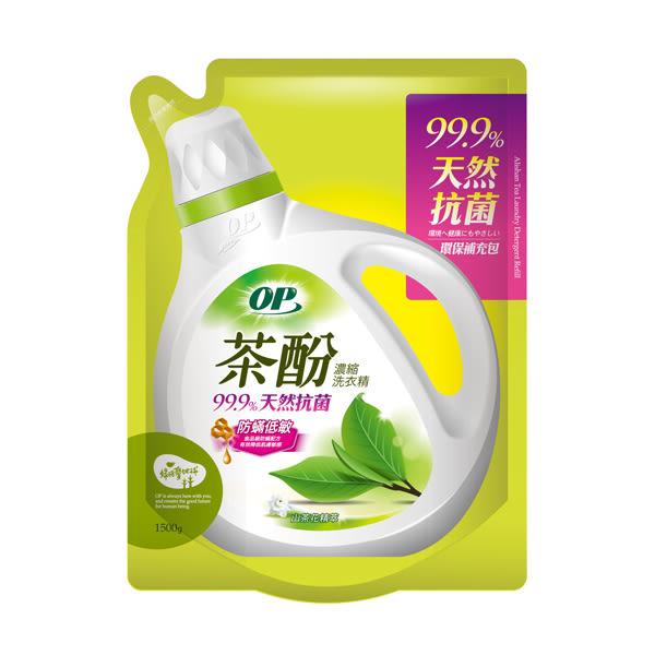 OP茶酚天然防螨低敏洗衣精1500g【康是美】