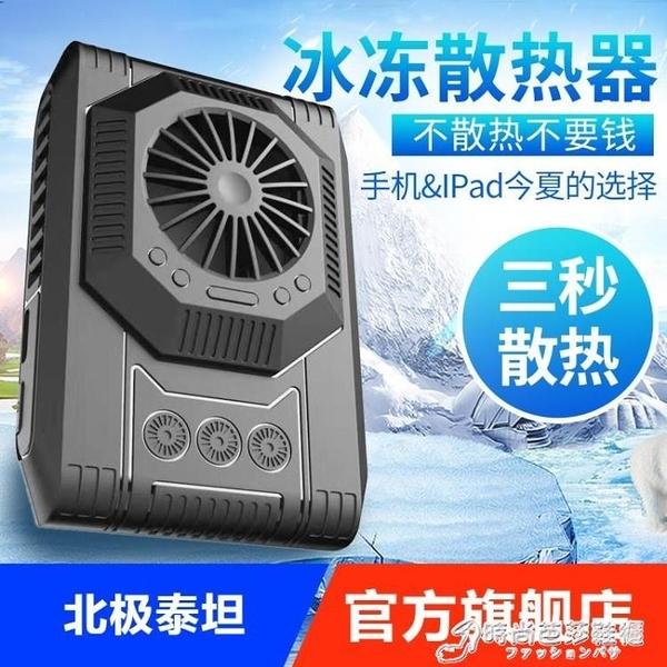 北極泰坦低至5度半導體制冷手機iPad平板CPU游戲主播降溫散熱神器 時尚