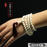 佛珠手鏈 藏飾品西藏手工牦牛骨佛珠手串108顆念珠計數器手鏈民族風毛衣鏈