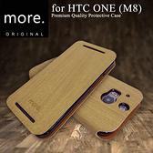 快速出貨 more.精品 Original HTC ONE M8 仿真木紋 可站立 側掀皮套