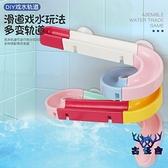 兒童洗澡玩具軌道球玩水軌道花灑嬰兒童轉轉樂創意個性【古怪舍】