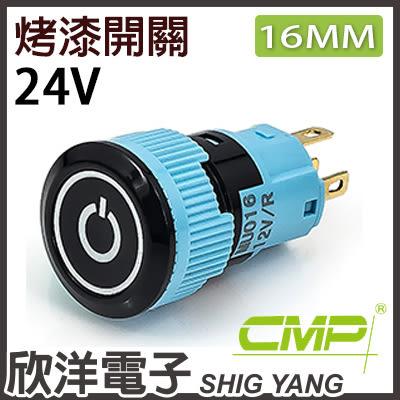 16mm烤漆塑殼平面電源燈有段開關 DC24V / PP1603B-24紅、綠、藍三色光自由選購 / CMP西普