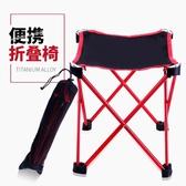 戶外便攜折疊椅凳子露營沙灘椅釣魚椅凳畫凳寫生椅馬紮小凳子 時尚小鋪