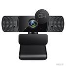 網路攝像頭 新款私模200萬高清1080P直播網課USB攝像頭免驅動webcam現貨快速出貨快速出貨