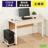 《DFhouse》頂楓120CM工作桌+2抽屜+主機架-黑橡木色白楓木色