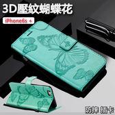 送掛繩 壓紋皮套 蘋果 iPhone6s Plus 蝴蝶花皮套 iPhone6/6s 保護殼 保護套 手機殼 手機套 插卡3D