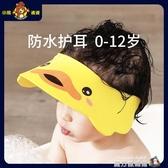 寶寶洗頭神器幼兒洗頭發防水護耳兒童淋浴帽嬰兒洗澡帽小孩洗發帽 魔方數碼館