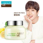 韓國 About me 檸檬換膚排汙按摩霜 150ml【BG Shop】