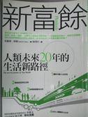 【書寶二手書T8/社會_KKN】新富餘-人類未來20年的生活新路徑_茱麗葉.修