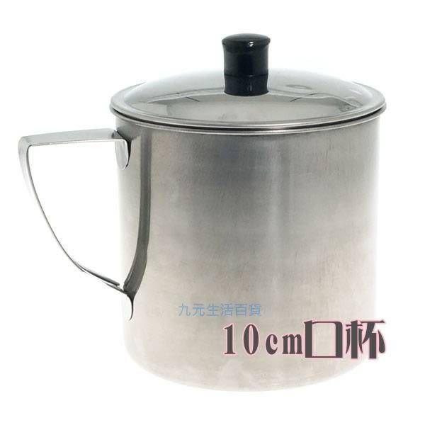 【九元生活百貨】10cm口杯附蓋 不鏽鋼杯