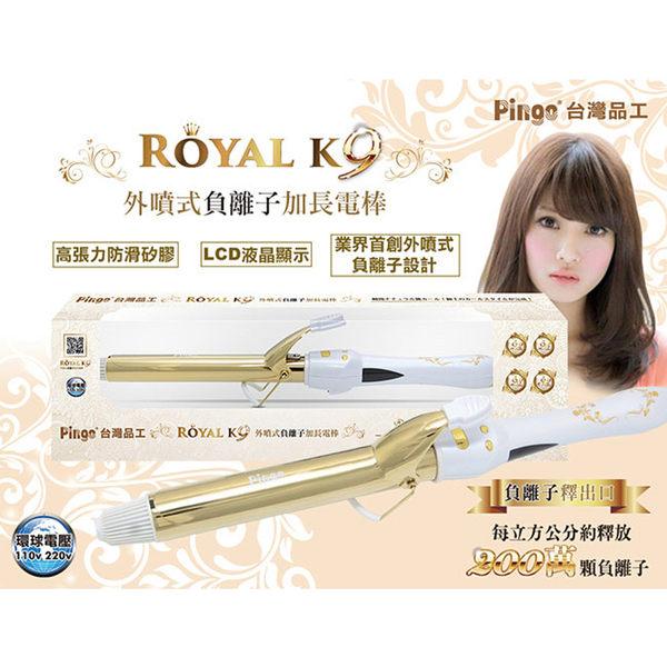 【PINGO台灣品工】Royal K9 外噴式負離子加長電棒
