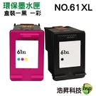 【二黑一彩組合】HP NO.61XL 61XL 環保墨水匣 適用1000 1050 2000 2050 3000 3050 J410a J610a J310a