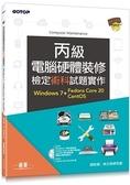 丙級電腦硬體裝修檢定術科試題實作 | Windows 7   Fedora Co
