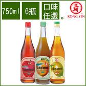 【工研酢】益壽多健康酢750ml任選6瓶799元(三種口味‧果醋‧健康醋)