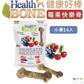 Pet's Talk~美國Health BONE健康好棒莓果快樂骨-小骨 耐咬磨牙抗憂鬱