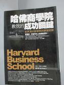 【書寶二手書T2/勵志_IJH】哈佛商學院教我的成功關鍵:世界頂尖商學院的學習經驗_鍾子偉