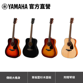 Yamaha FG800 民謠吉他