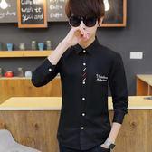 長袖襯衫男士韓版修身白色襯衣潮男裝青少年衣服休閒黑色寸衫