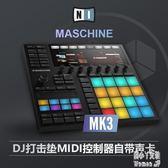 電子音樂打擊墊初學者學生dj便攜式電音板入門電鼓墊合成器鍵盤TA4648【潘小丫女鞋】