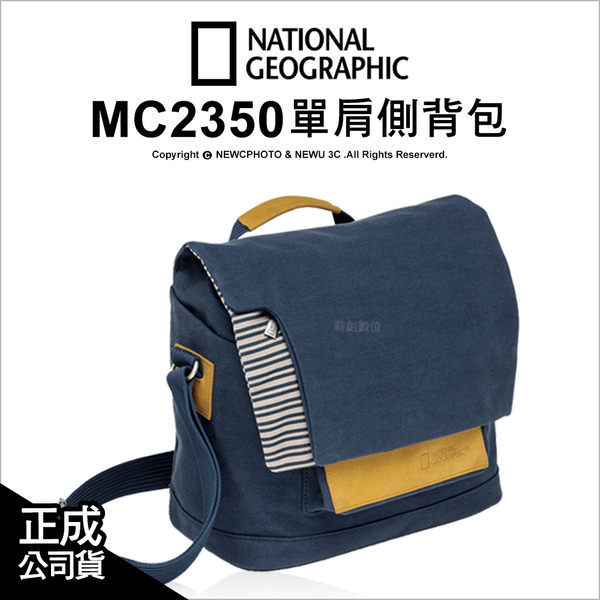 國家地理 National Geographic NG MC2350 地中海系列 肩背包 相機包 側背包  ★24期免運★ 薪創數位