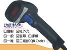 ShenChao M60 有線 二維 USB 可掃螢幕 手機紅外線 紅光掃描器 Barcode 掃瞄器 條碼槍 掃描槍