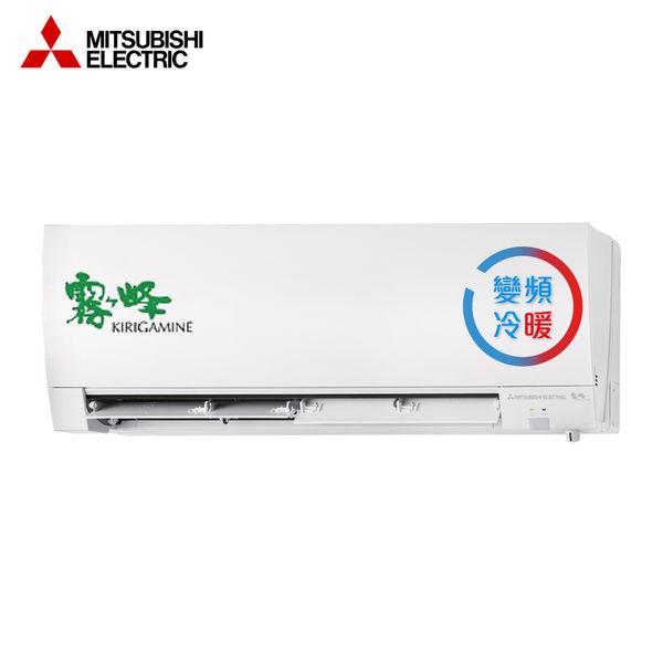 MITSUBISHI三菱 3-4坪 1級 變頻冷暖分離式冷氣 MSZ-FH25NA/MUZ-FH25NA 霧之峰