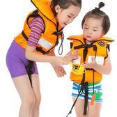 專業兒童救生衣寶寶學遊泳背心浮力衣馬甲小孩浮潛衣救身衣 T童趣潮品