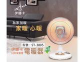 【10吋】伊娜卡 碳素燈電暖器 植絨護網 高效速暖 電熱器 暖氣機 速暖爐 風扇型 暖風機 ST-3805