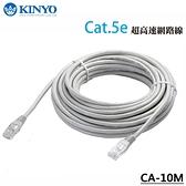 KINYO 耐嘉 CA-10M Cat.5e超高速網路線 10M 10米 高速網路傳輸線 RJ45 寬頻網路線 電腦網路線