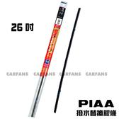 【愛車族購物網】PIAA 超撥水替換膠條-26吋