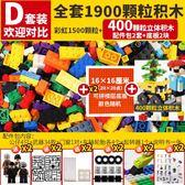 樂高組裝積木兼容樂高積木玩具3-6周歲兒童益智塑料顆粒拼裝插小男女孩7-8-10wy【全館85折】
