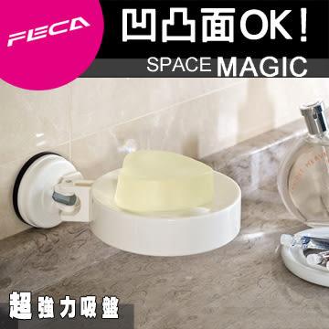 FECA 非卡 無痕強力吸盤  肥皂架(白)