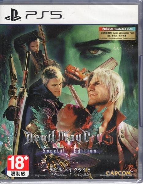 【玩樂小熊】現貨 PS5遊戲 惡魔獵人 5 特別版 Devil May Cry 5 Special中文亞版