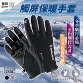 普特車旅精品【JE0080】機車防水保暖手套 全指觸控手套 加厚手套 防風手套 PU防滑手套 2色