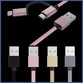 IOS TYPE-C 二合一數據線 充電線 IOS充電線 TYPE-C充電線