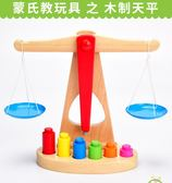 兒童科學實驗教具益智玩具 小學生科技小制作早教天平幼兒園 麻吉部落