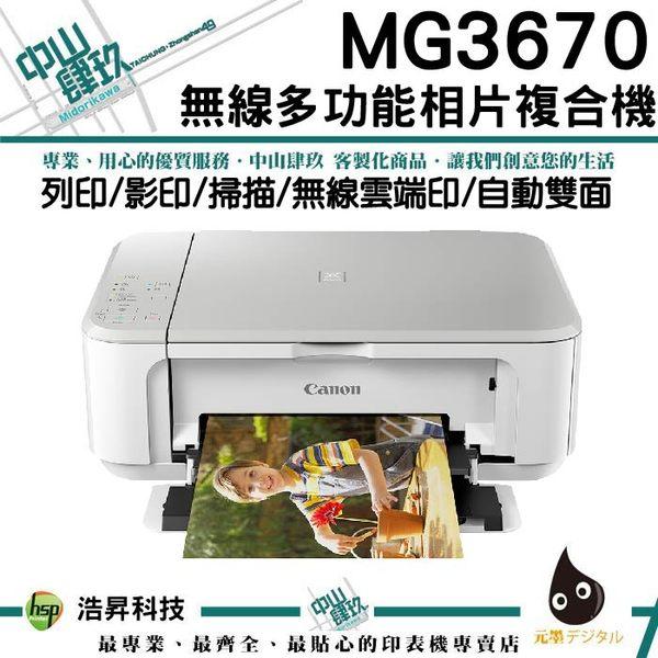 【登錄送300禮券】Canon PIXMA MG3670 無線多功能相片複合機 時尚白