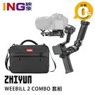 【24期0利率】Zhiyun 智雲 WEEBILL 2 COMBO 套組 相機三軸穩定器 正成公司貨 單眼穩定器