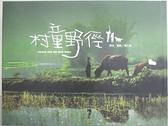 【書寶二手書T1/攝影_J67】村童野徑_徐仁修