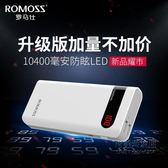 10400mAh毫安行動電源 手機通用移動電源 LED液晶屏「尚美潮流閣」