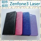 華碩 ZC551KL Zenfone3 Laser 5.5吋 冰晶系列 皮套 手機套 內軟殼 磁扣 支架 插卡 商務 保護套