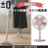 加贈Z710電風扇 ±0 正負零 XJC-Y010 吸塵器 【24H快速出貨】 輕量 無線充電式 公司貨 24期零利率