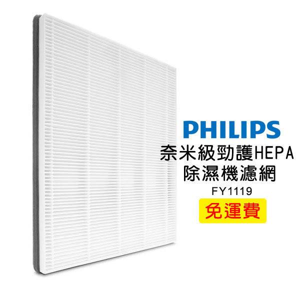 【原廠公司貨】飛利浦 FY1119 PHILIPS 奈米級勁護HEPA除濕機濾網 【適用DE5205、DE5206】