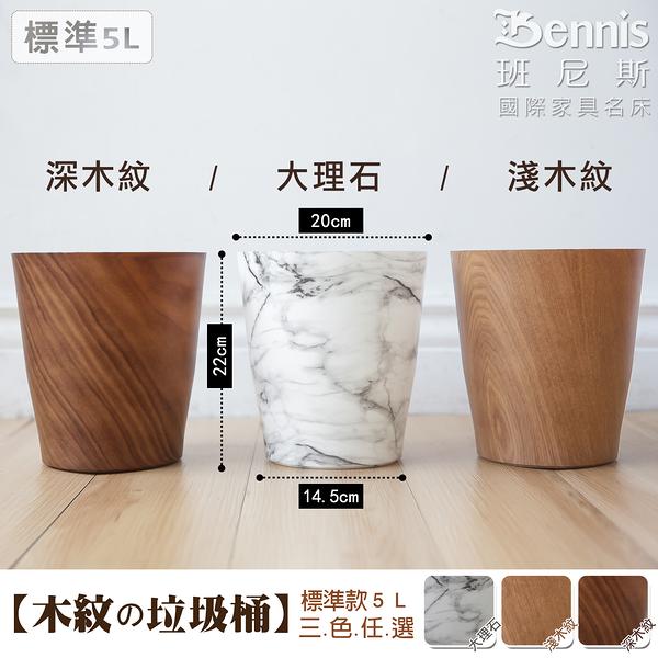 【班尼斯國際名床】~【木紋的垃圾桶】標準款5L《五入》 (三色任選)